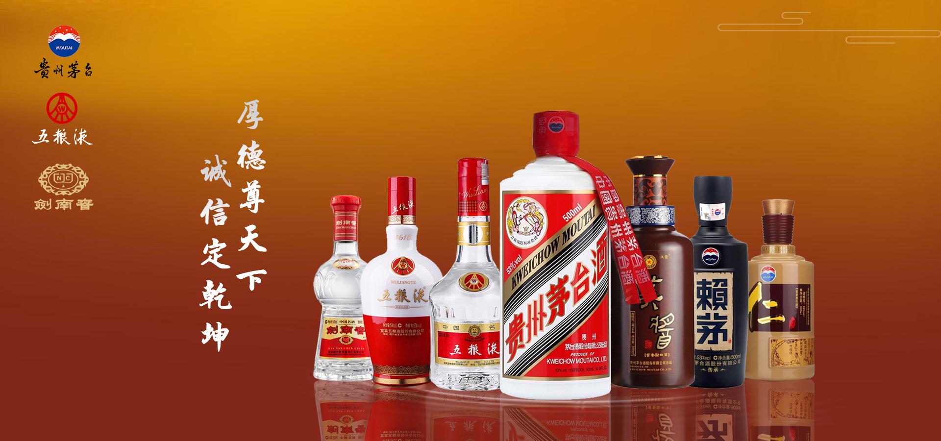 貴州國祿酒